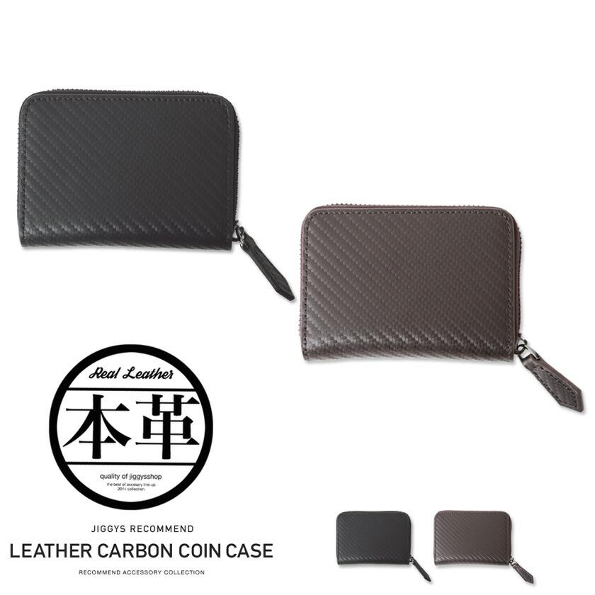 本革カーボンレザーコインケース