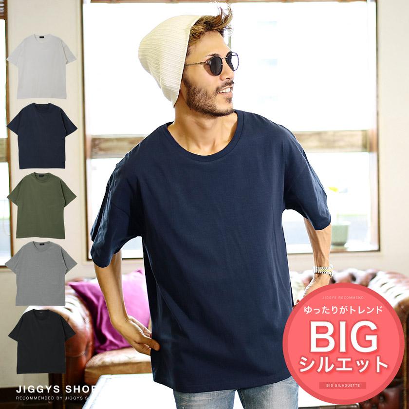 ビッグシルエット5分袖Tシャツ