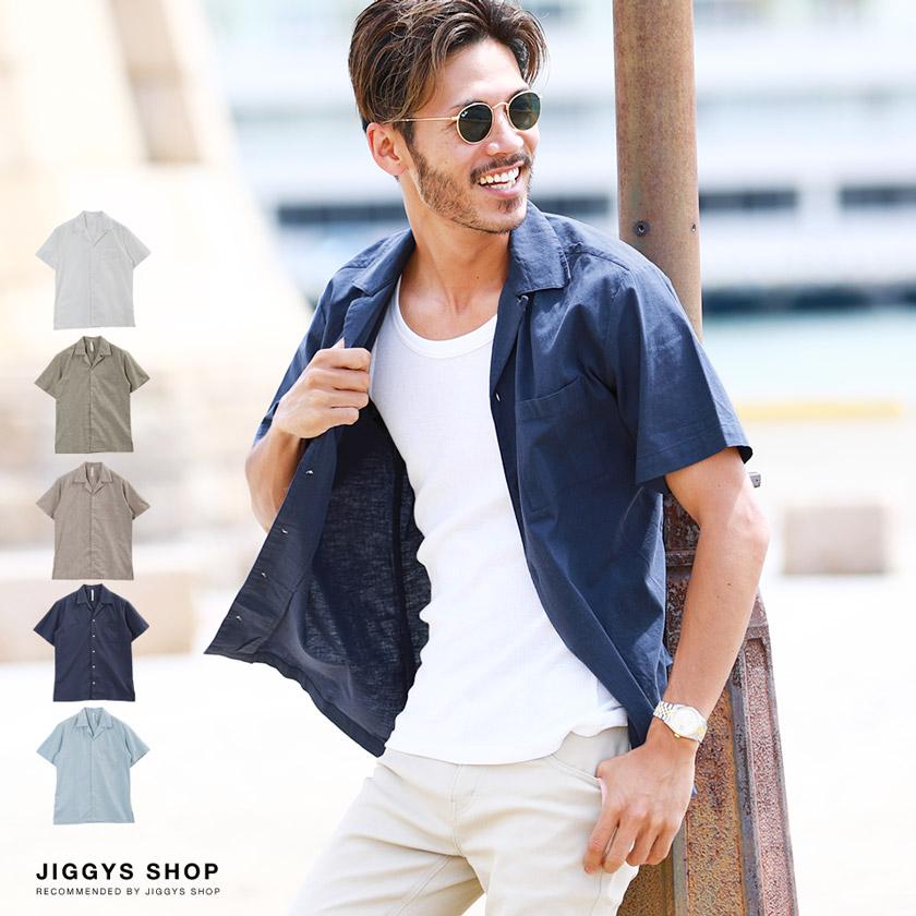 綿麻オープンカラーシャツ