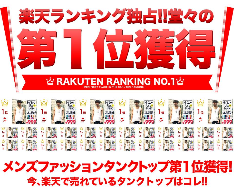 rank_r-2-1195.jpg