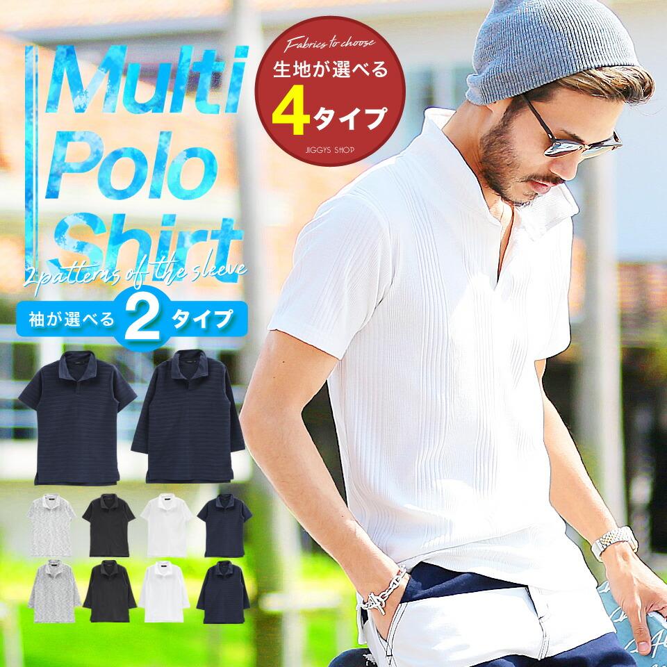 202333 マルチポロ 半袖+7分袖Tシャツ