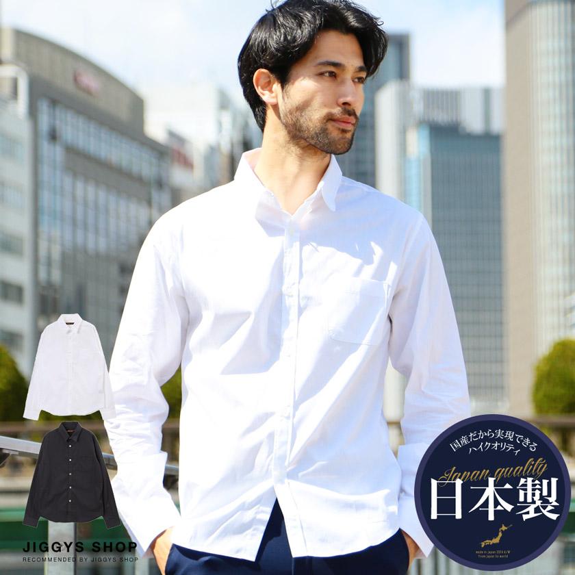 日本製無地コットン長袖シャツ