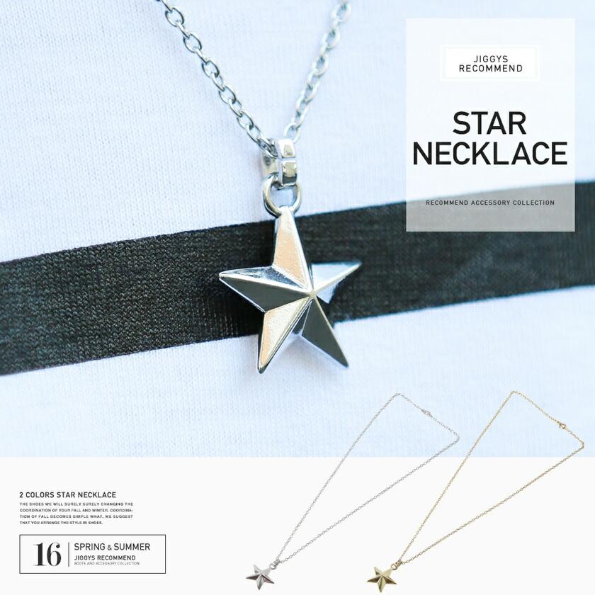 星型ネックレス