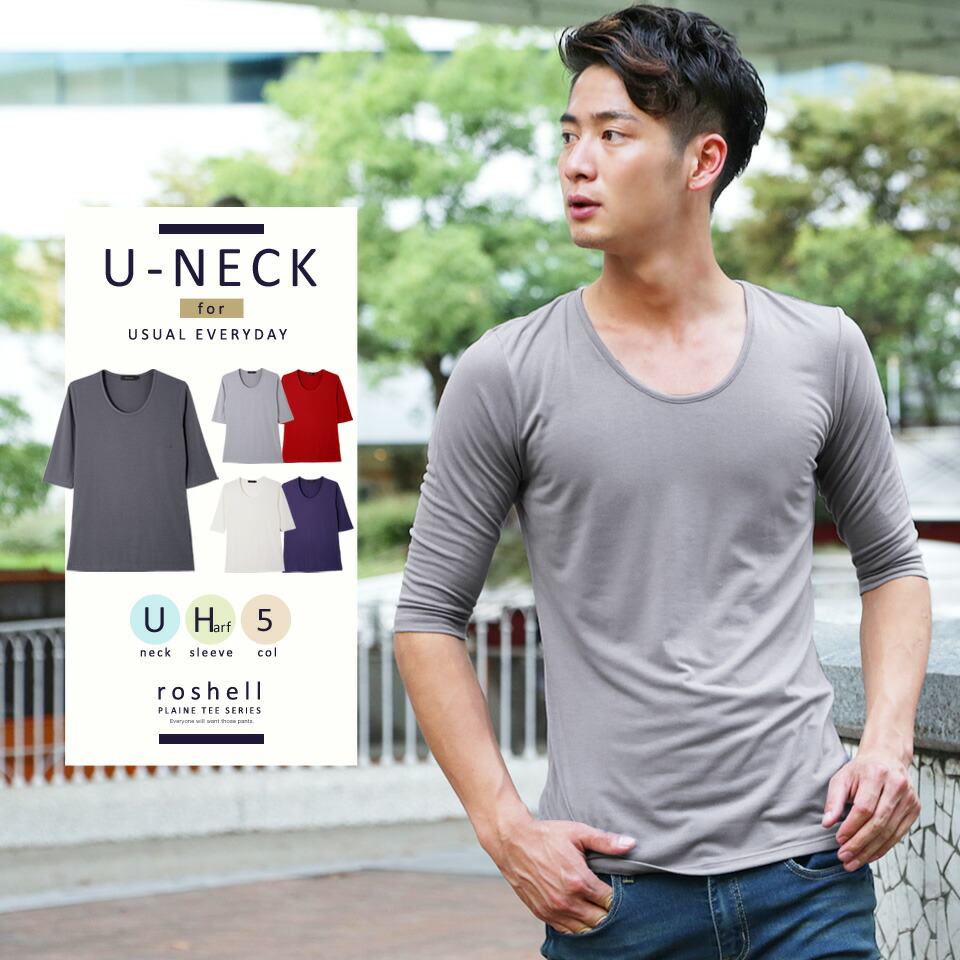 Uネック無地5分袖Tシャツ