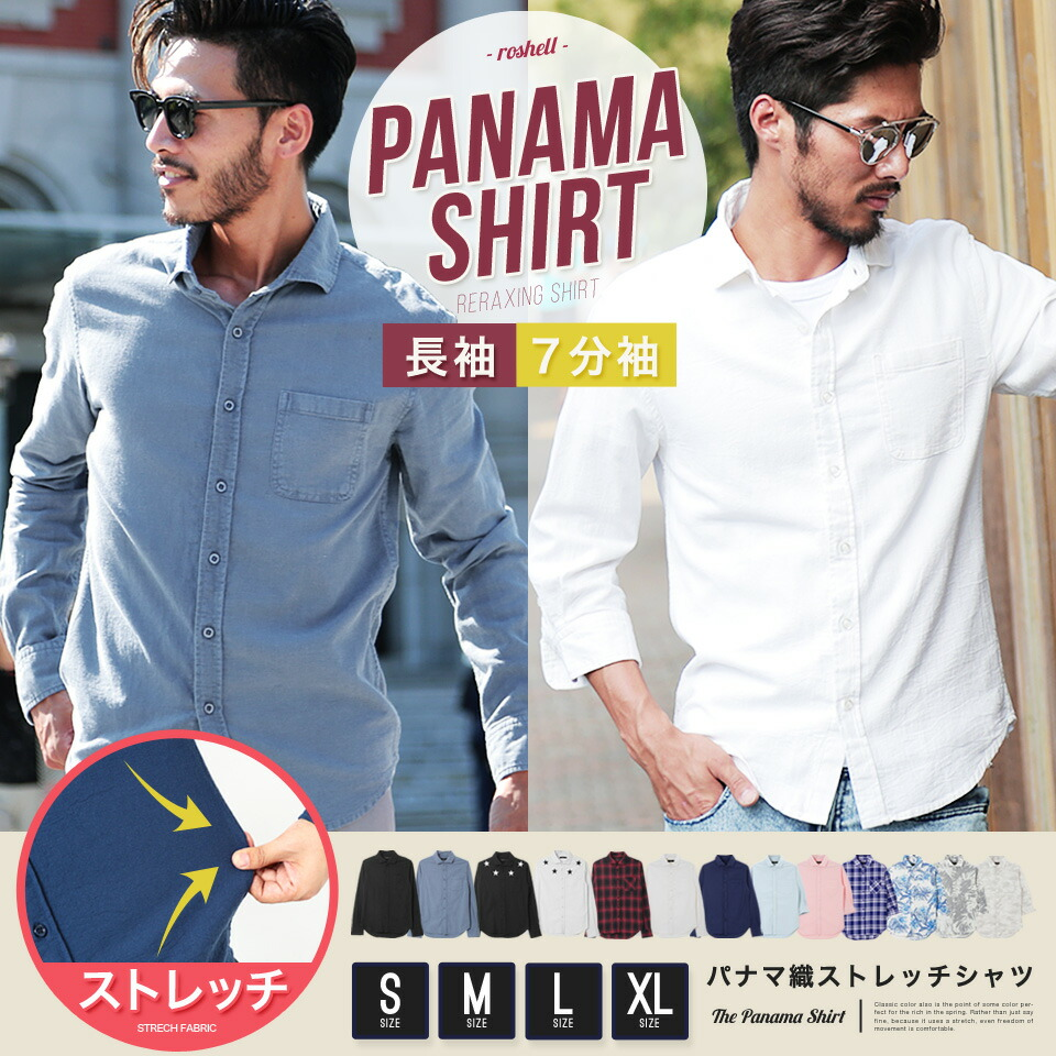 綿麻パナマ織ストレッチシャツ