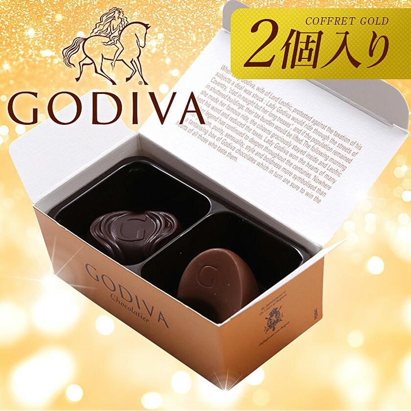 ゴディバ2個セット
