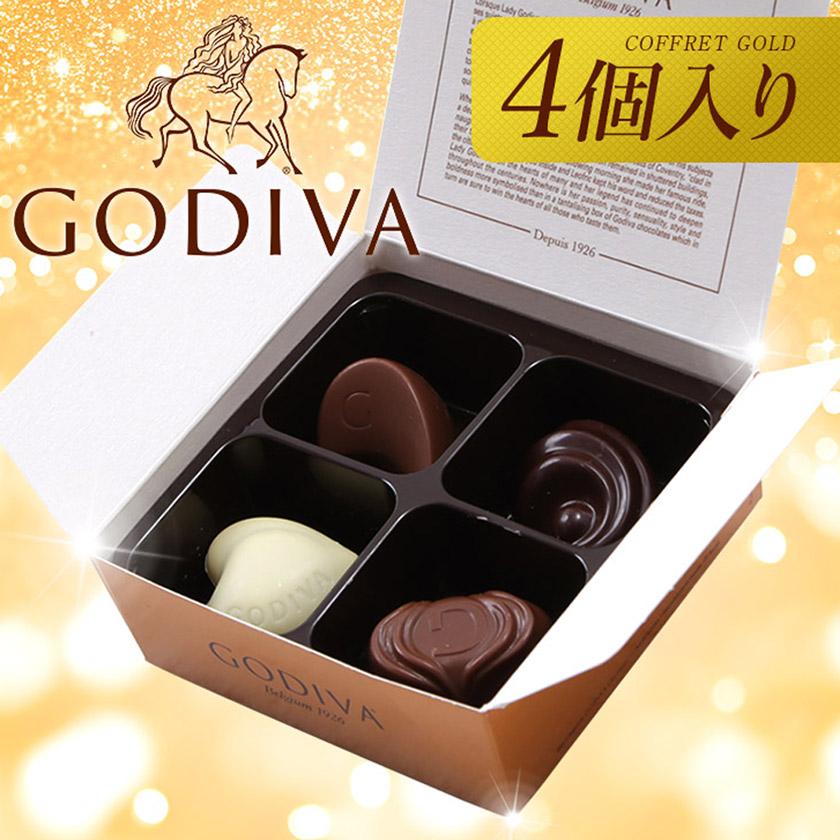 GODIVA4個チョコ