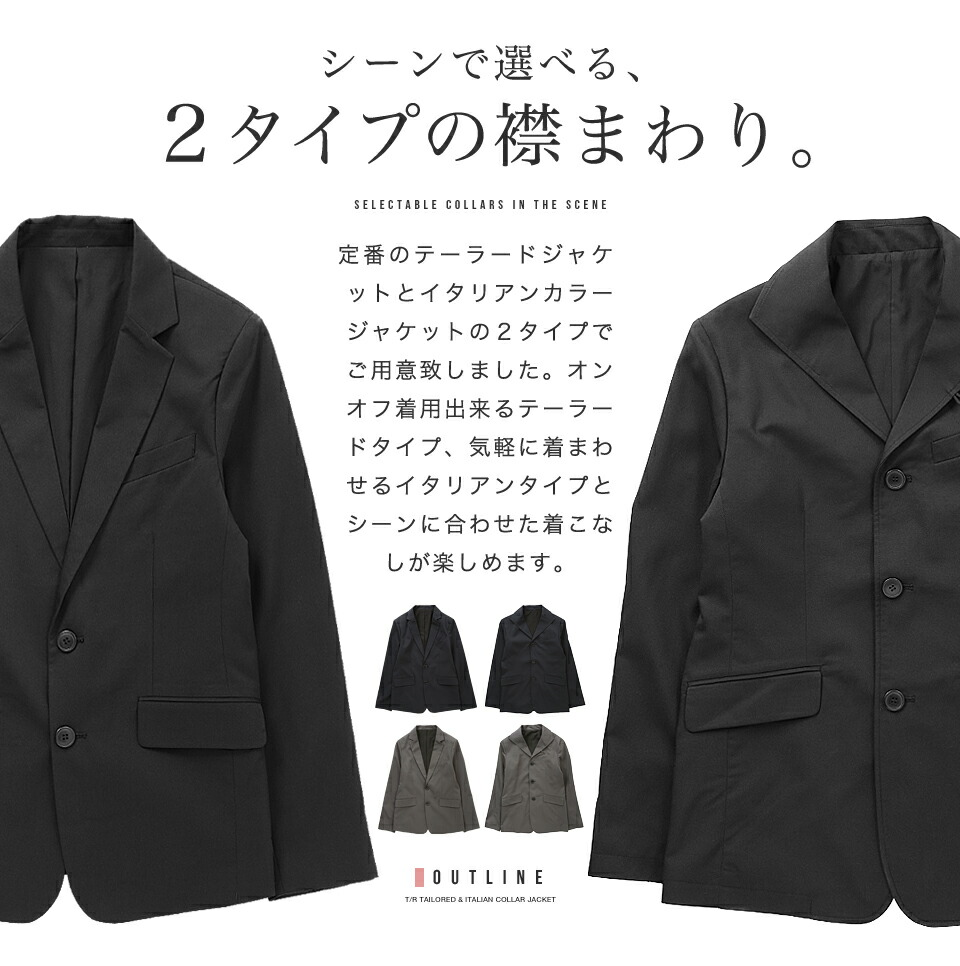 テーラードジャケット&イタリアンカラージャケット
