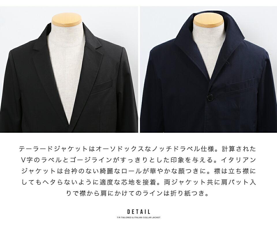 TRジャケット&スリムスラックスセットアップ