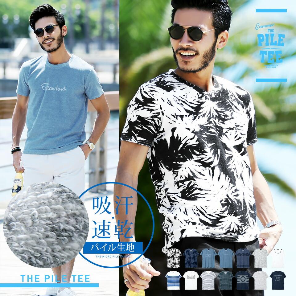 サマーパイルTシャツ