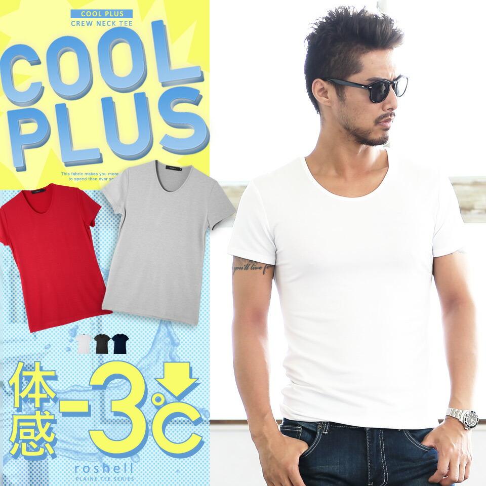 クールプラスUネックTシャツ