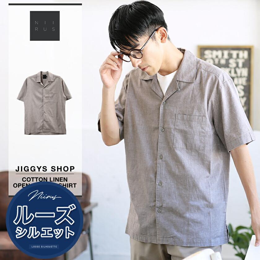 NIIRUS(ニールス)綿麻ストレッチオープンカラーシャツ