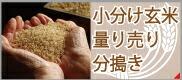 玄米量り売り