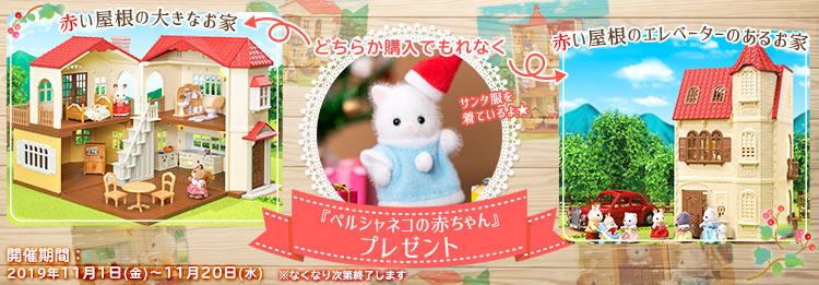エポック社シルバニアプレゼントキャンペーン(赤ちゃん人形おまけ)