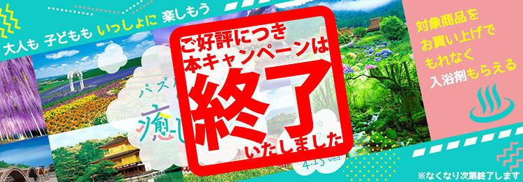エポック日本の風景(入浴剤おまけ)