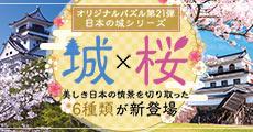 日本の城-桜×城