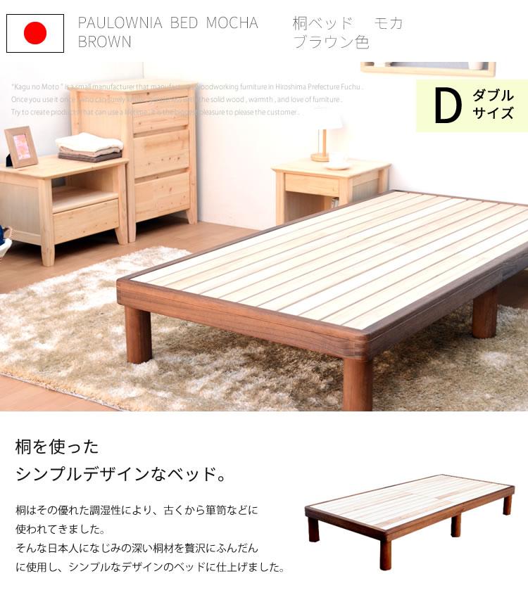 桐 すのこ ベッド モカ ダブル ブラウン
