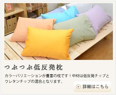 つぶつぶ枕