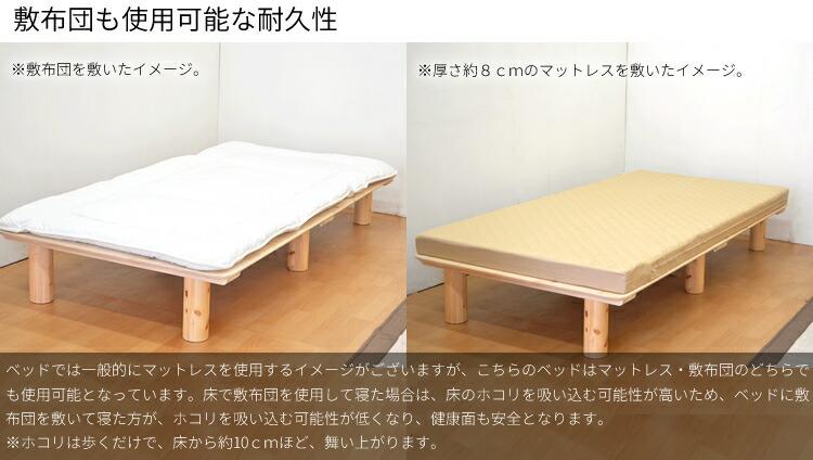 敷布団も使用可能