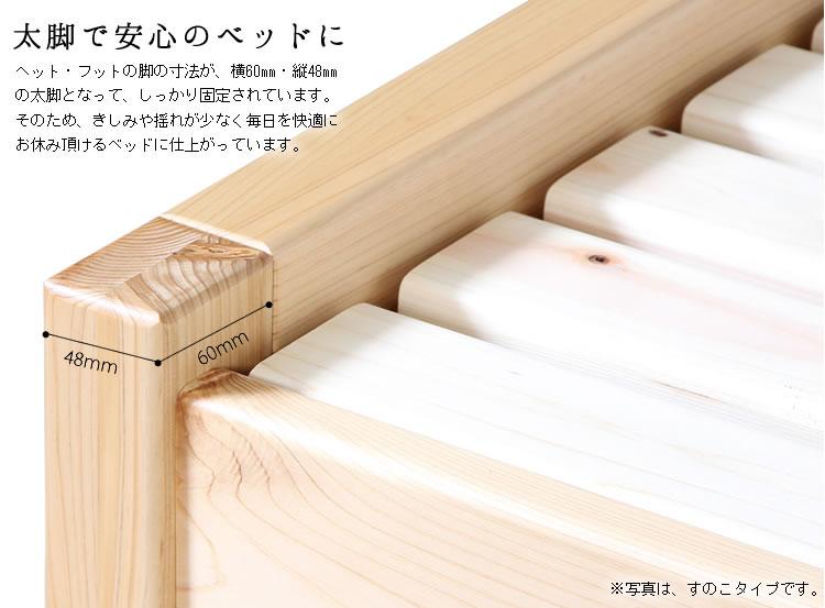 檜ベッド こころ 「畳タイプ」SD