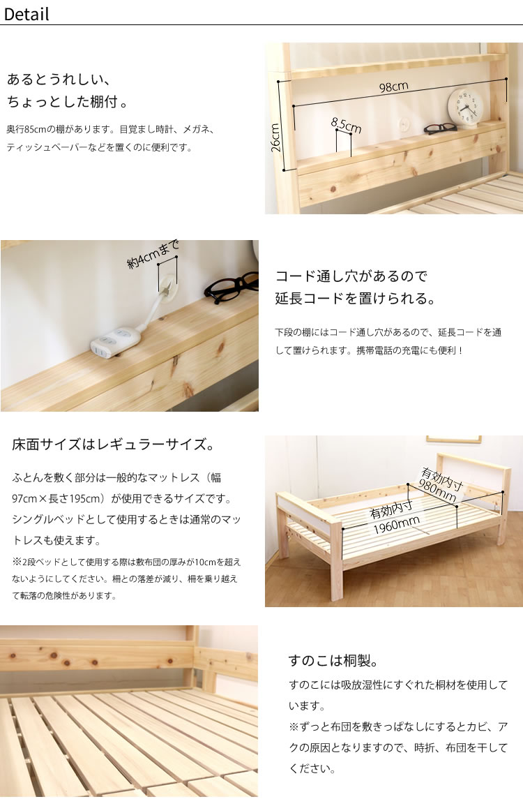 ひのき 2段ベッド ミニオン