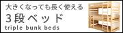 三段ベッド特集