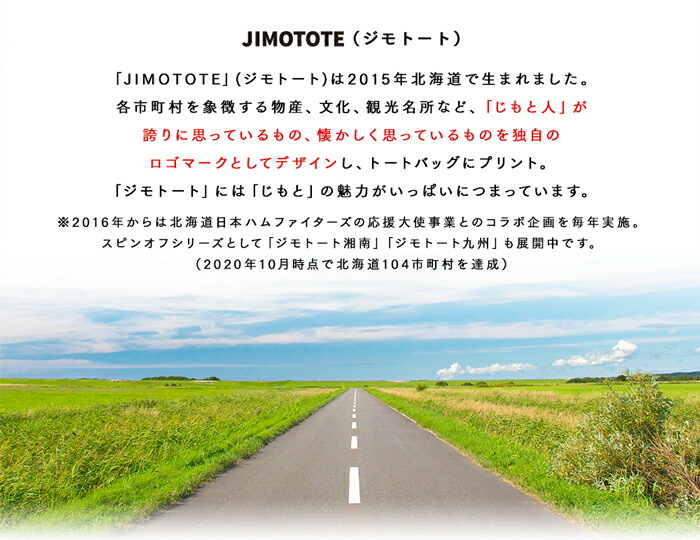 JIMOTO|じもとブランドとは?