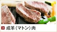 成羊(マトン)肉