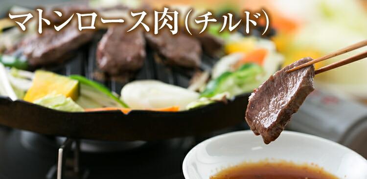 マトンロース肉