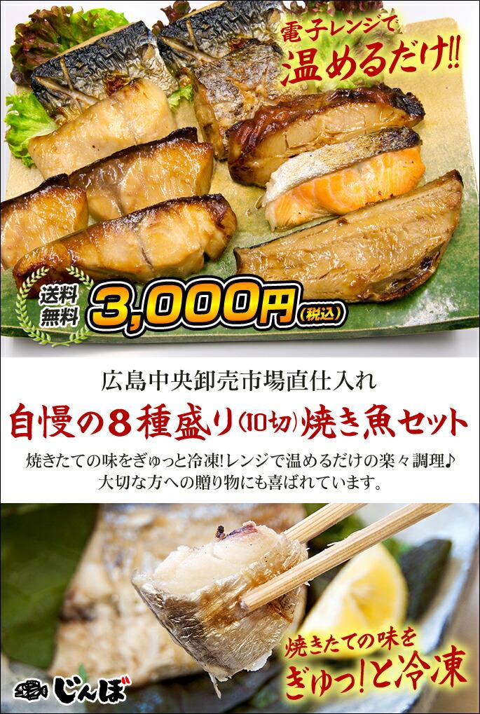 【送料無料】レンジで温めるだけ!自慢の8種盛り焼き魚セット