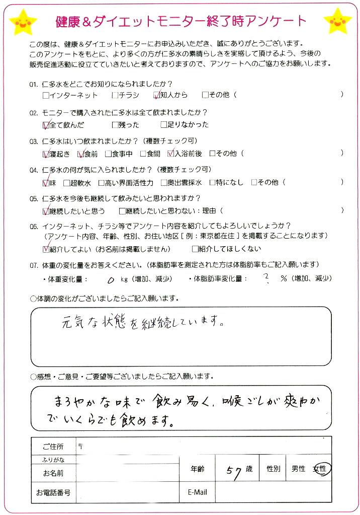 【楽天市場】説明用カテゴリ Gt アンケート用紙紹介:アクア:シマノシステム