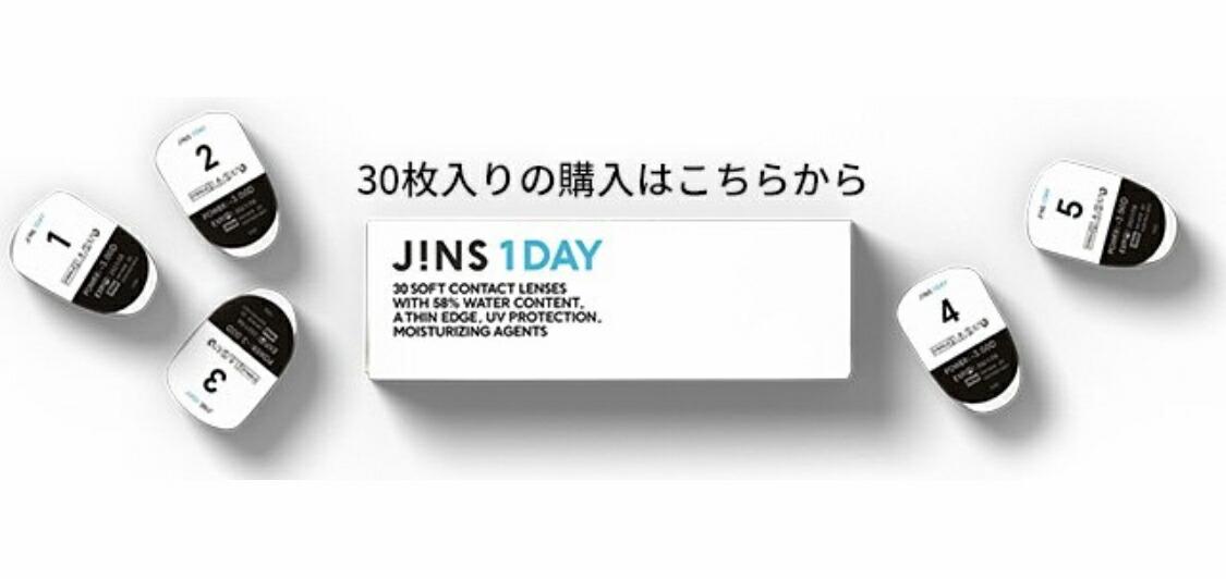 コンタクト jins