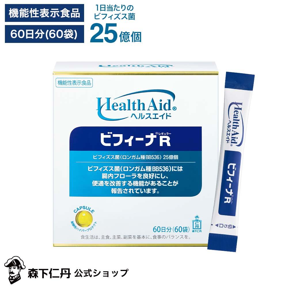 ヘルスエイド® ビフィーナR(レギュラー)