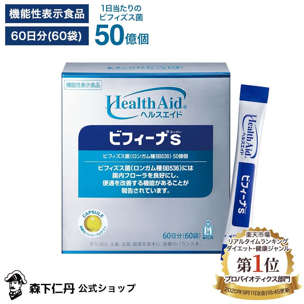 ヘルスエイド® ビフィーナS(スーパー)
