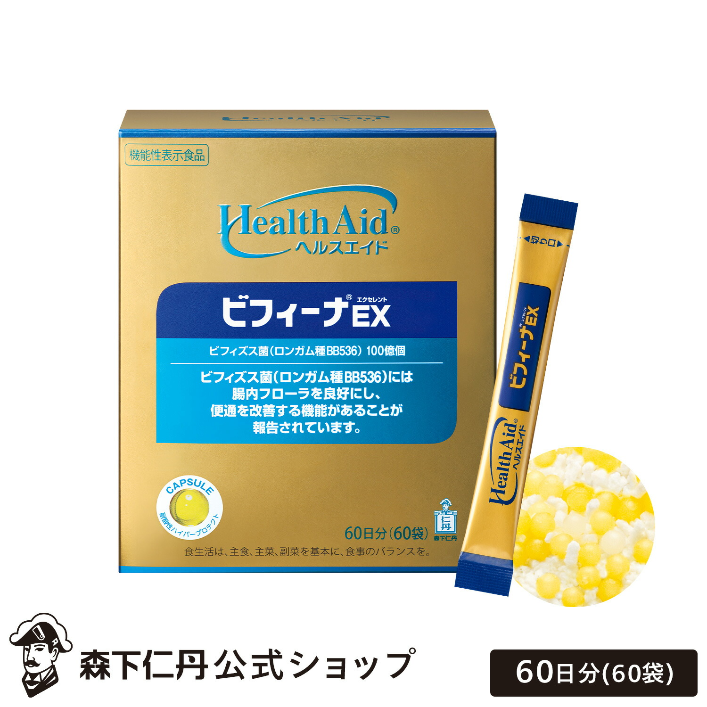 ヘルスエイド® ビフィーナEX(エクセレント)