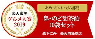 楽天市場グルメ大賞2019 飴・ミント・ガム部門 鼻・のど甜茶飴10袋セット