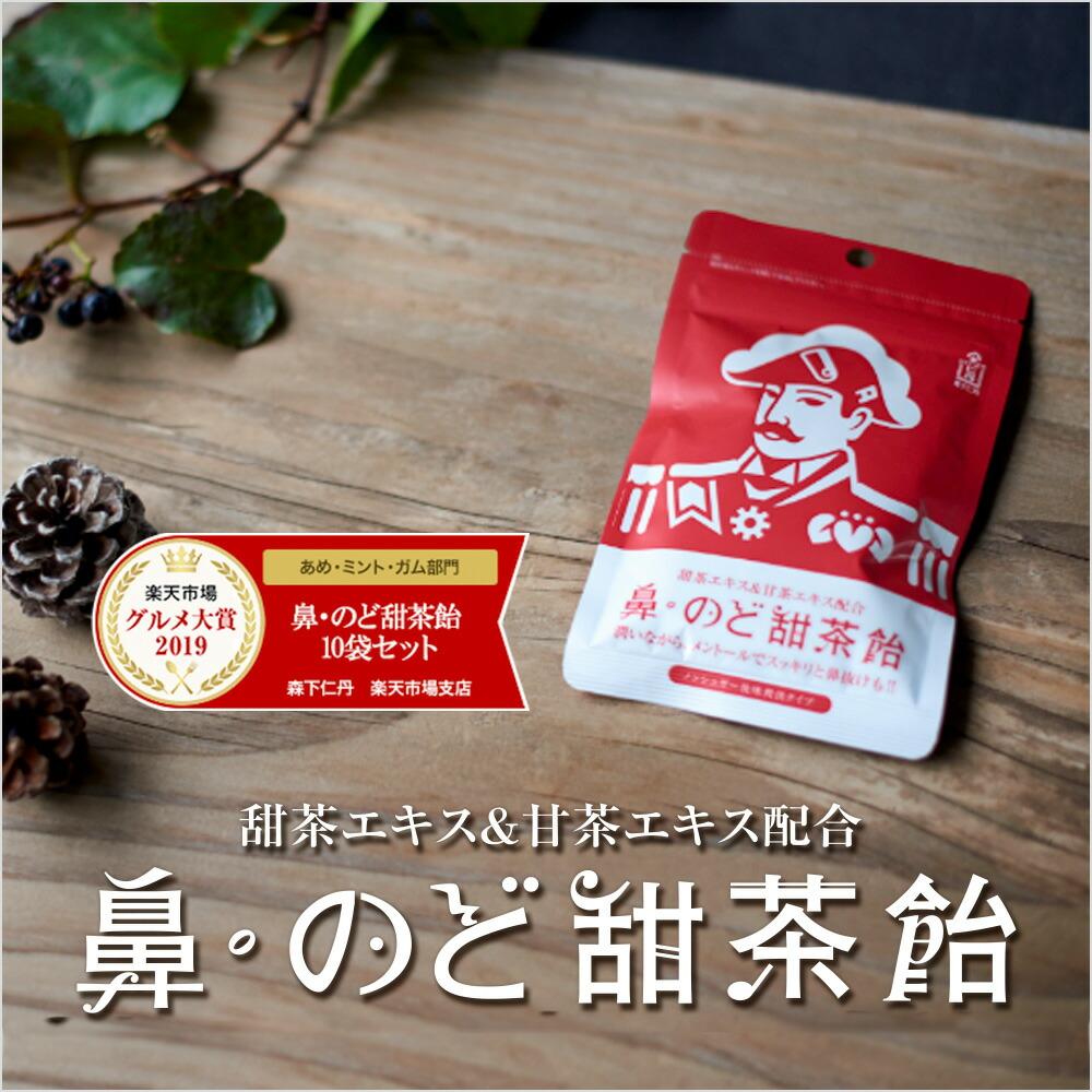 甜茶エキス&甘茶エキス配合鼻・のど甜茶飴