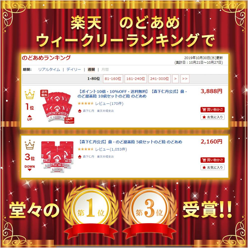 楽天 のどあめウィークリーランキングで堂々の第1位、第3位受賞!!