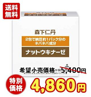 ナットウキナーゼ 60包(約30~60日分)