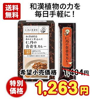 和漢植物の力を毎日手軽に! 仁丹の食養生カレー1箱