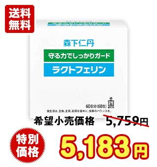ラクトフェリン 60包(約60日分)