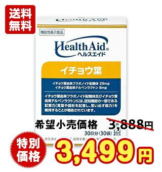 【機能性表示食品】ヘルスエイド® イチョウ葉 30日分(30袋)