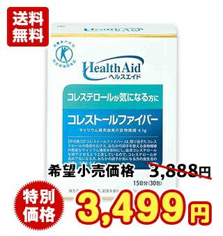 【特定保健用食品】ヘルスエイド® コレストールファイバー15日分 180g(6g×30包)