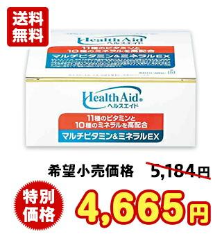 【栄養機能食品】ヘルスエイド® マルチビタミン&ミネラルEX 30日分 60袋 (7粒×60袋)