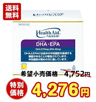【機能性表示食品】ヘルスエイド® DHA&EPA 90日分(90袋)