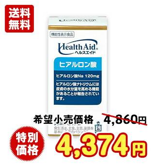 【機能性表示食品】ヘルスエイド® ヒアルロン酸 30日分(240粒)