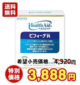 【機能性表示食品】ヘルスエイド® ビフィーナR(レギュラー)60日分
