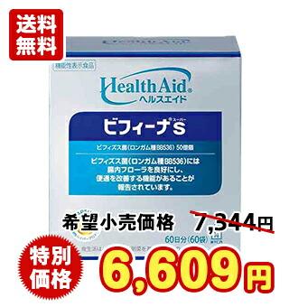 【機能性表示食品】ヘルスエイド® ビフィーナS(スーパー)60日分