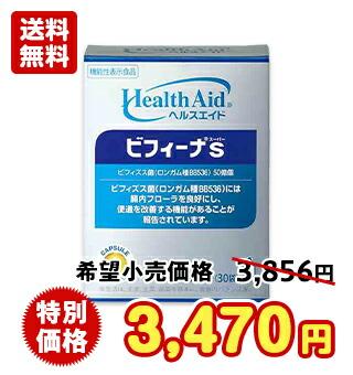 【機能性表示食品】ヘルスエイド® ビフィーナS(スーパー)30日分
