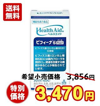 【機能性表示食品】ヘルスエイド® ビフィーナS(スーパー)Pearl(パール)30日分